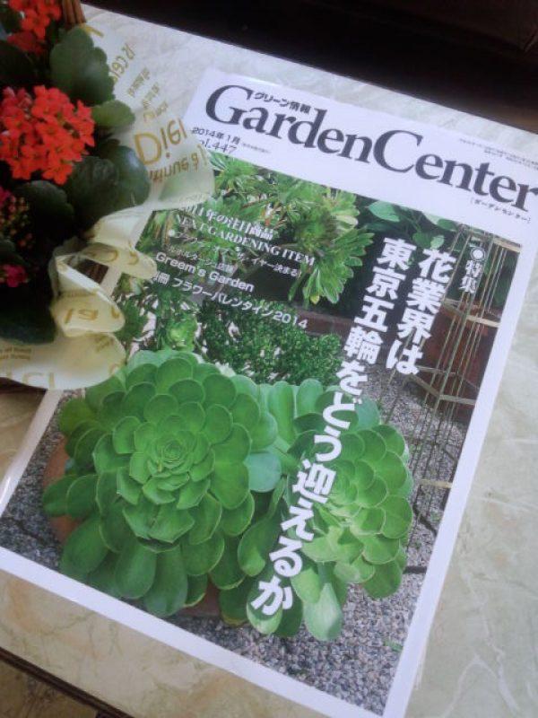 GardenCenter **ガーデンセンター**サムネイル